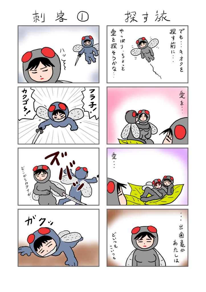 f:id:hanamarumokuren:20171013161531j:plain