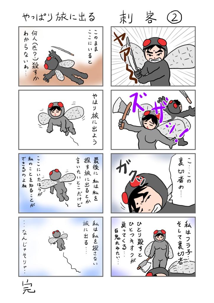 f:id:hanamarumokuren:20171013161611j:plain