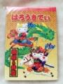 キティ メモ帳 義経&弁慶 2004