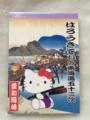 キティ メモ帳 東海道五十三次 2005