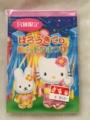 キティ メモ帳 仙台七夕まつり 2004