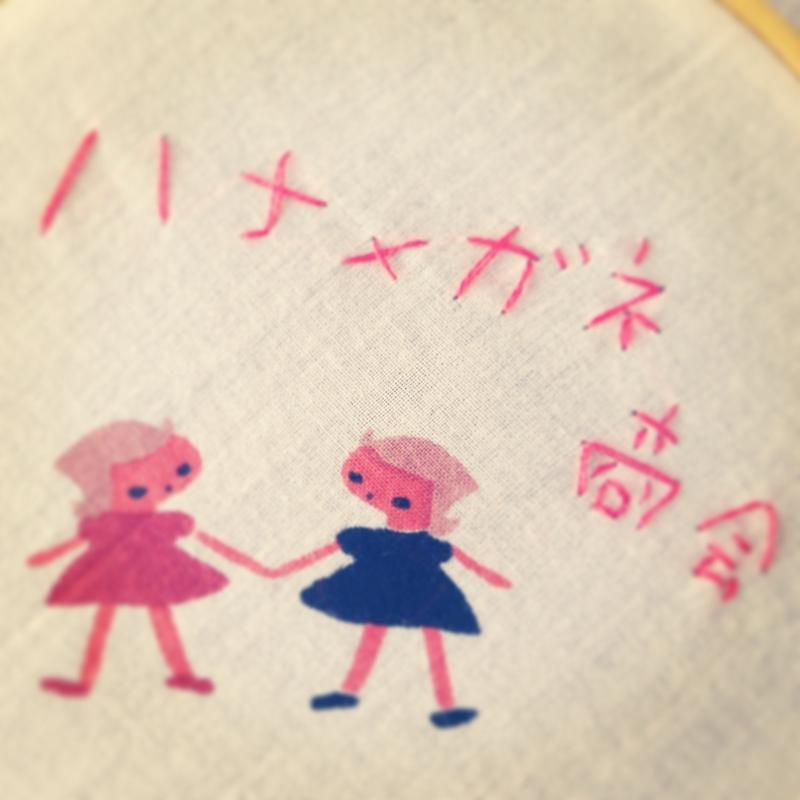 f:id:hanamegane-mashiko:20140123150451j:image:w360