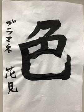 f:id:hanamiseyo:20190107123554j:plain