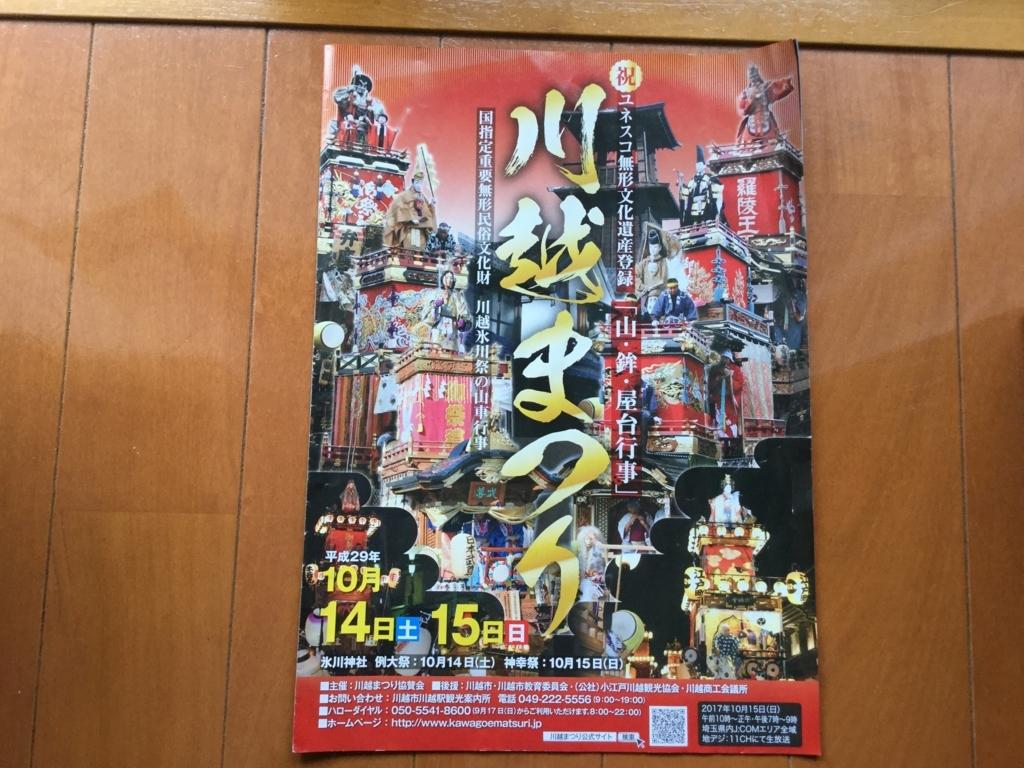 f:id:hanamizuki2711:20171016115924j:plain