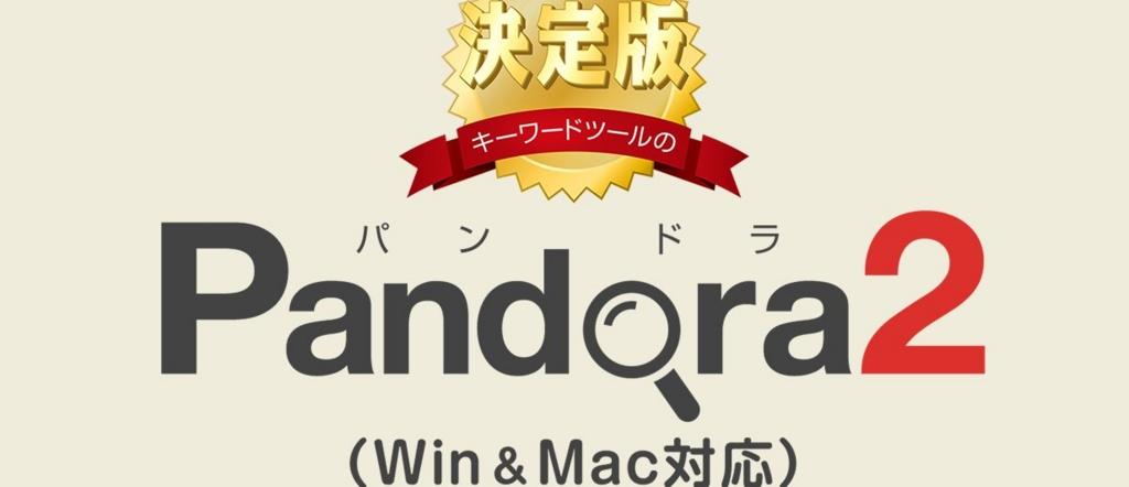 f:id:hanamizuki99999:20161012123823j:plain
