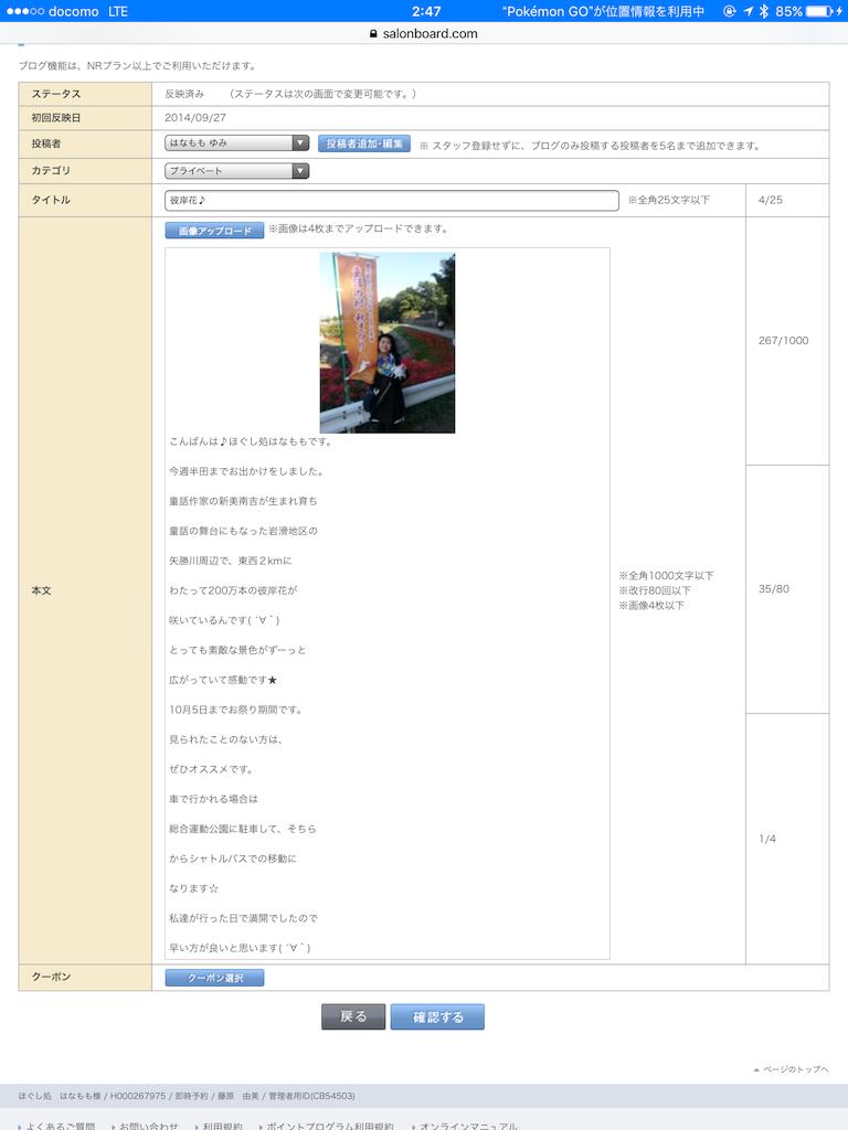 f:id:hanamomoyumi:20160924025618p:image