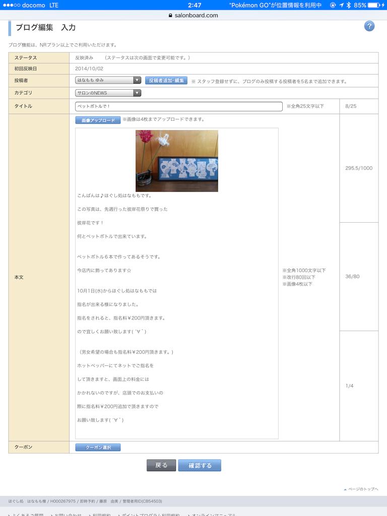 f:id:hanamomoyumi:20160924025819p:image
