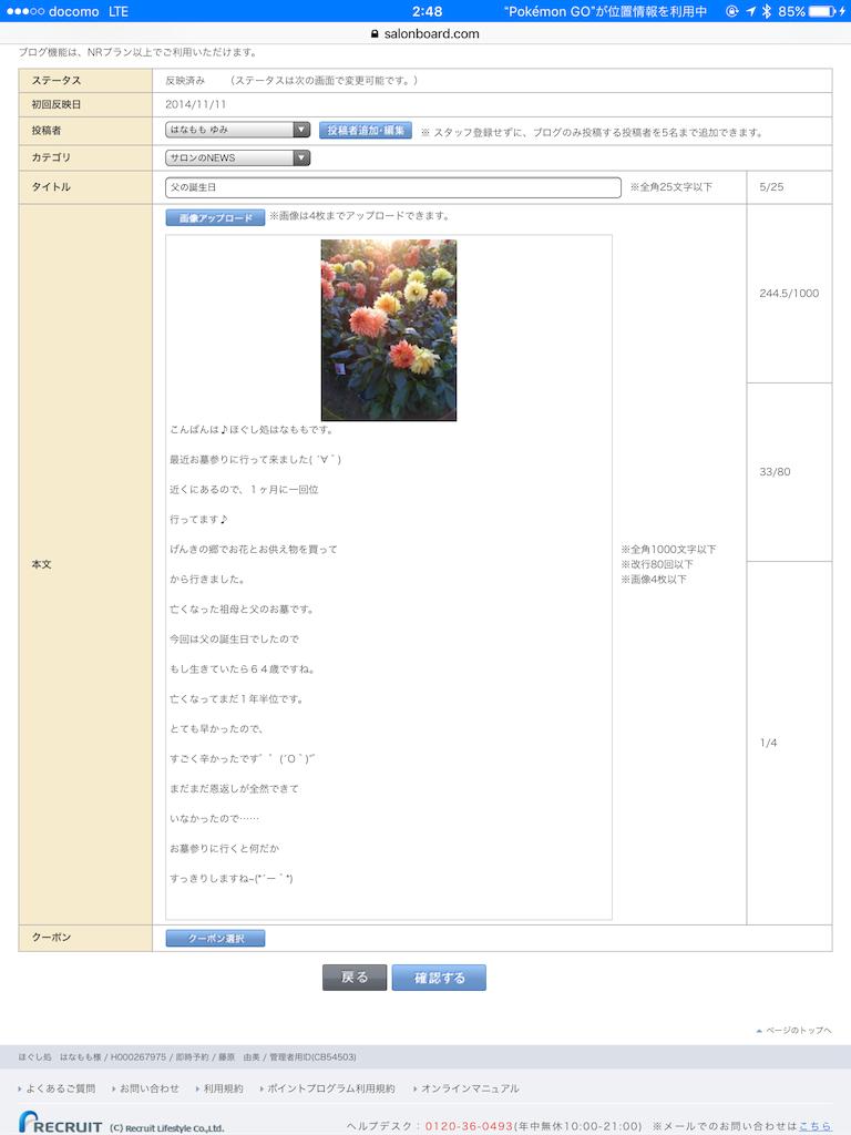 f:id:hanamomoyumi:20170202011957p:image