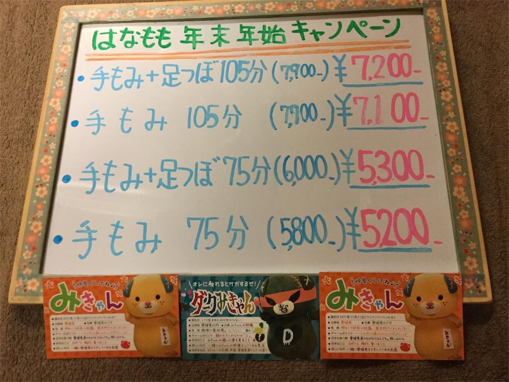 f:id:hanamomoyumi:20171227215109j:image