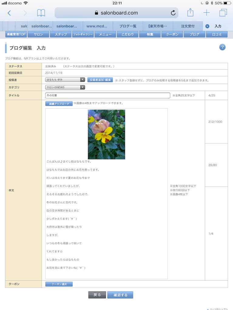 f:id:hanamomoyumi:20180224170934p:image
