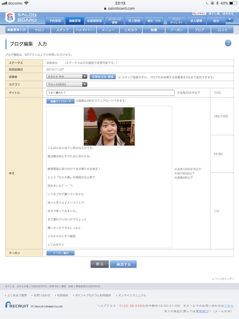 f:id:hanamomoyumi:20180224172818p:image