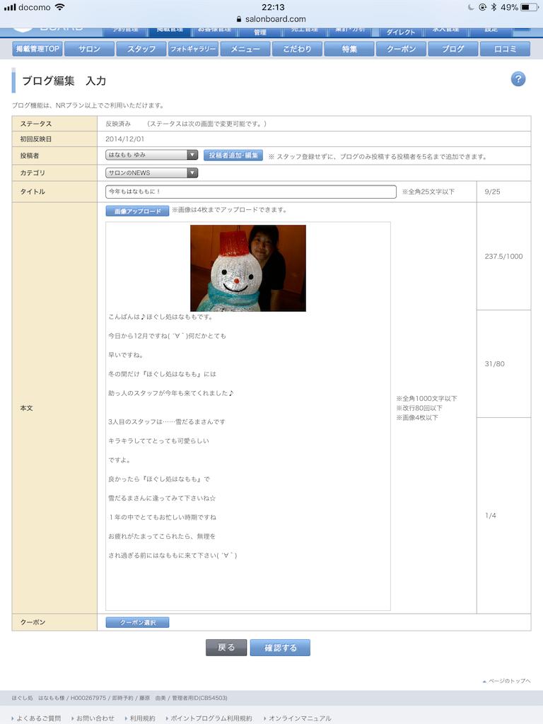 f:id:hanamomoyumi:20180224173224p:image