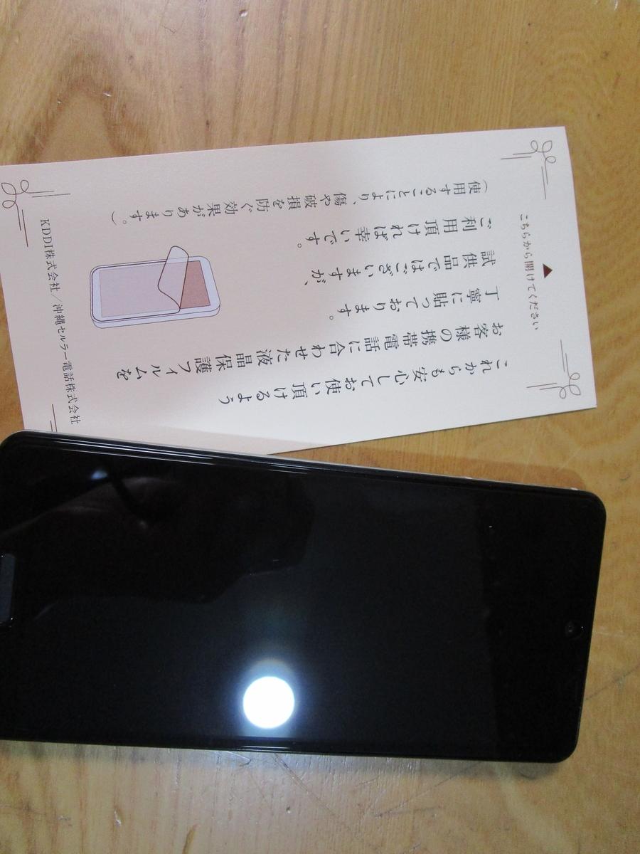 f:id:hanamurakumiko:20210720093134j:plain