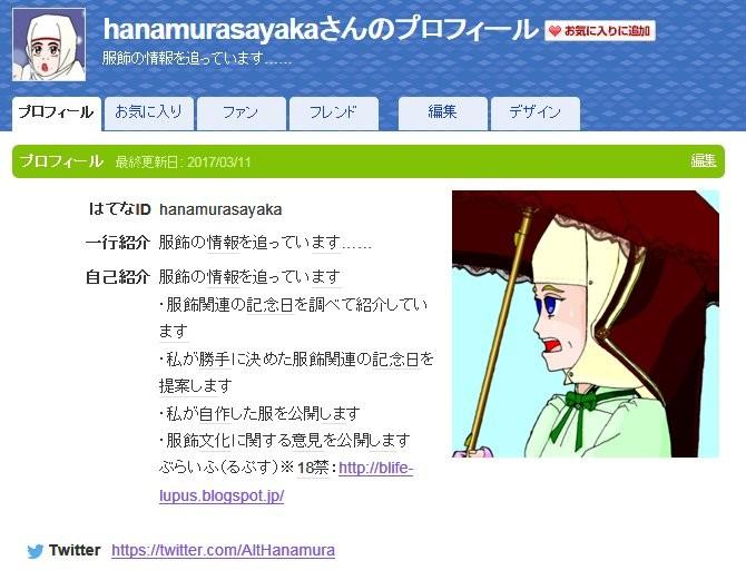 f:id:hanamurasayaka:20170310195235j:plain