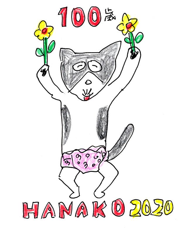 f:id:hananeco:20200907175432j:plain