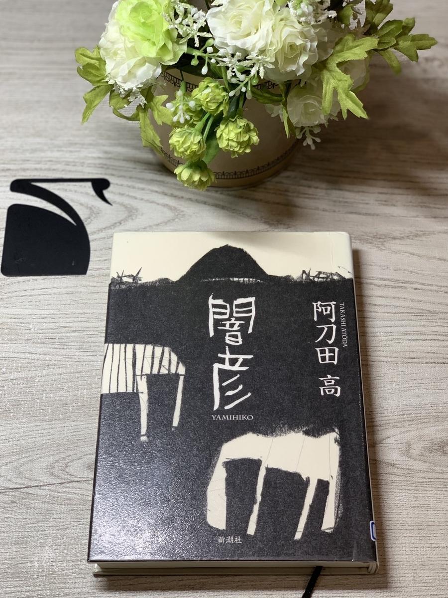 f:id:hananekochang:20190819073551j:plain