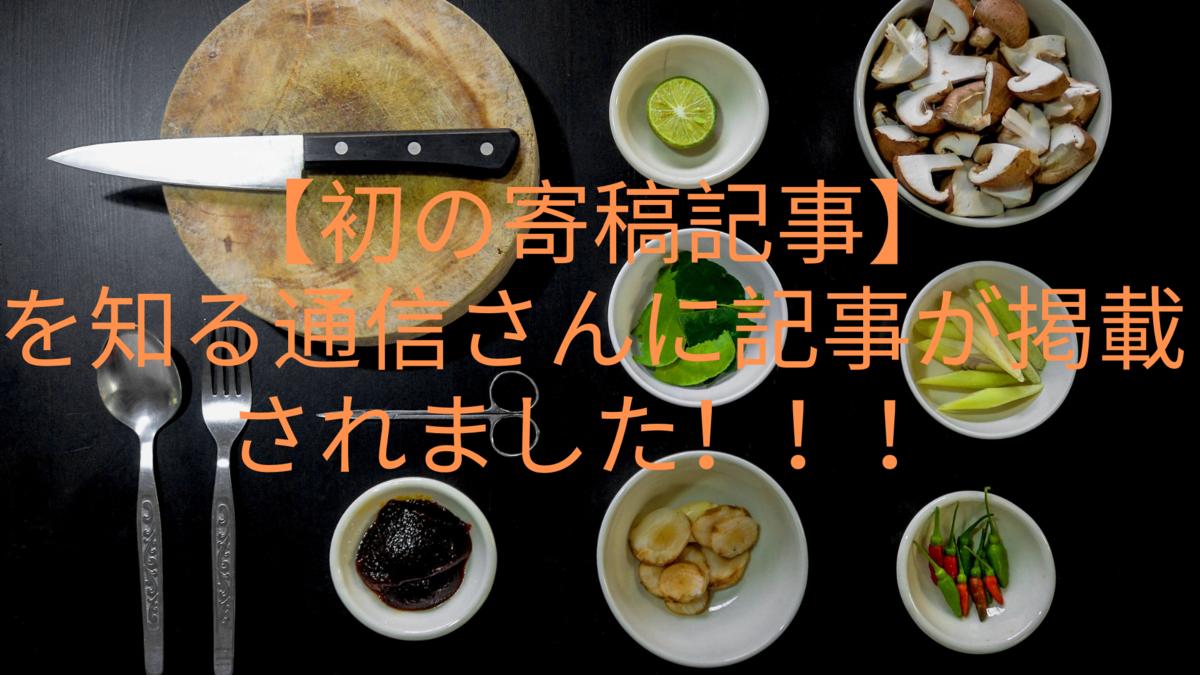 f:id:hananekochang:20191022201901p:plain