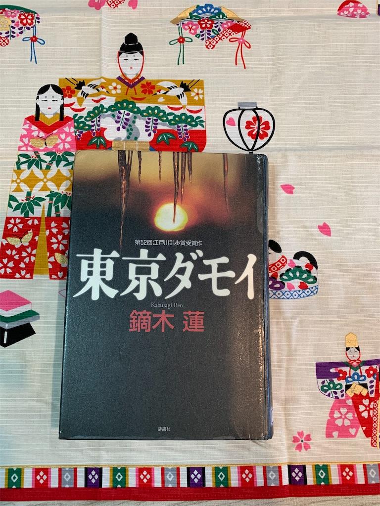 f:id:hananekochang:20200211112432j:image