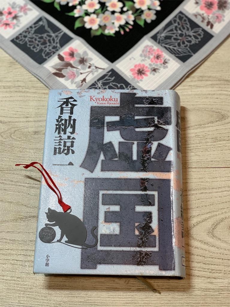 f:id:hananekochang:20200310074701j:image