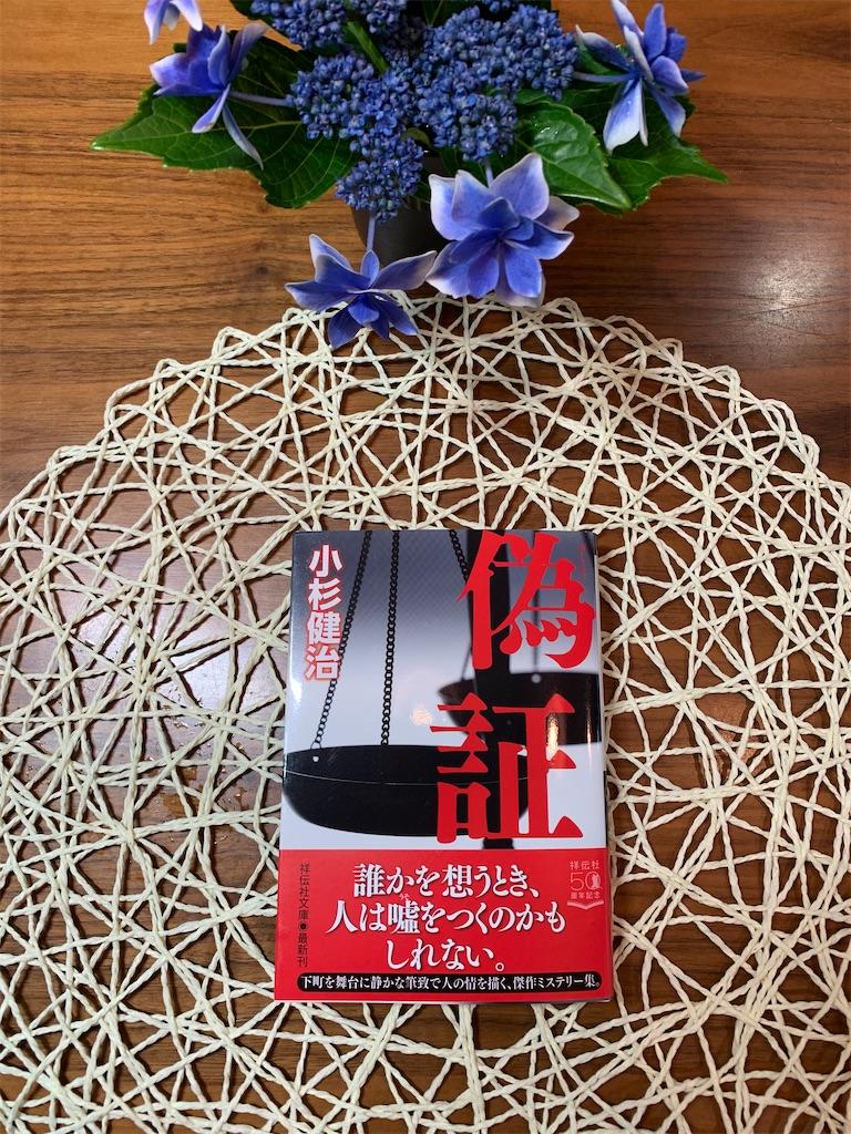f:id:hananekochang:20200702074323j:image