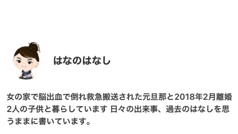 f:id:hanano-hanashi:20210306215059j:plain