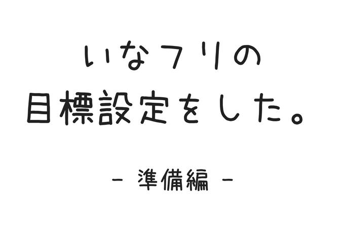 f:id:hanano_mani_0125:20171227190225j:plain