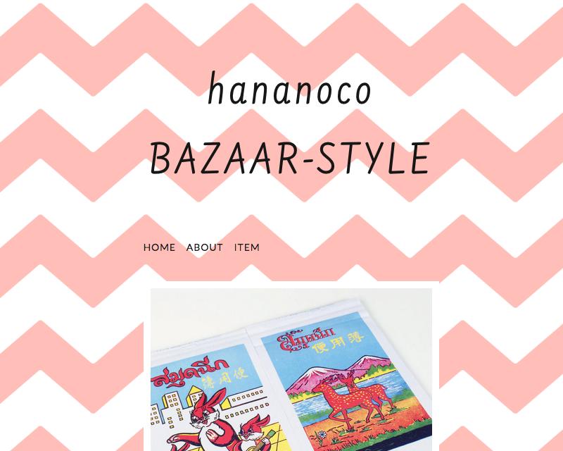 f:id:hananocoBAZAAR-STYLE:20181227170401p:plain