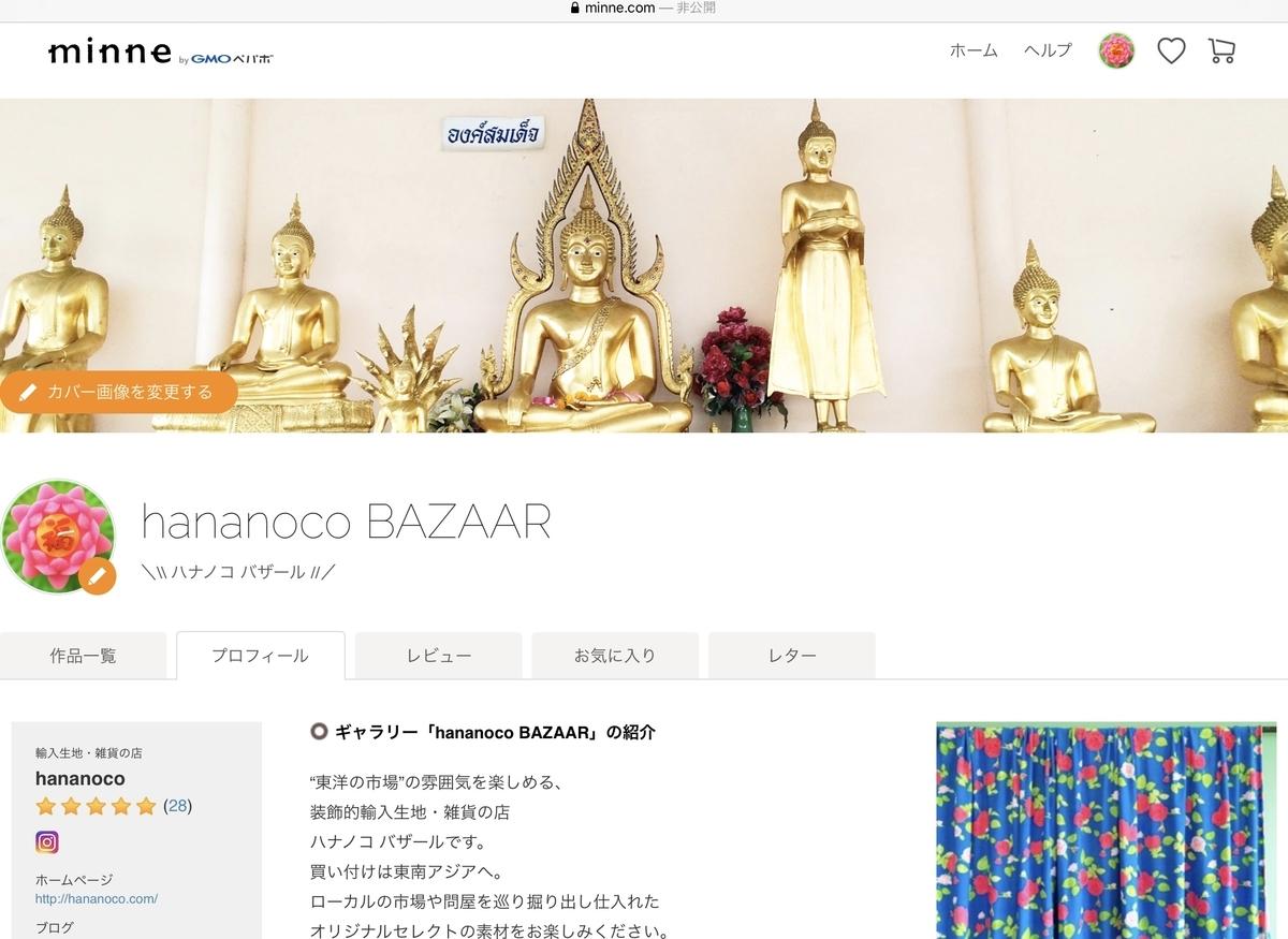f:id:hananoco_bazaar:20200213221920j:plain