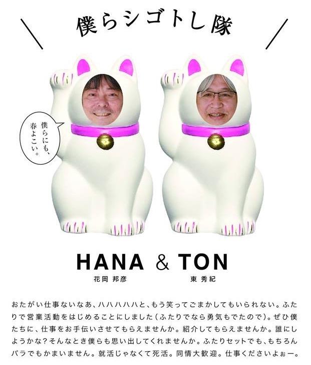 f:id:hanaokakunihiko:20180403141635j:plain