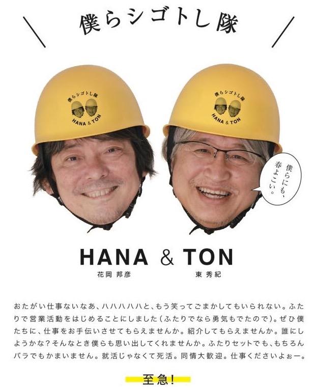 f:id:hanaokakunihiko:20180411022817j:plain
