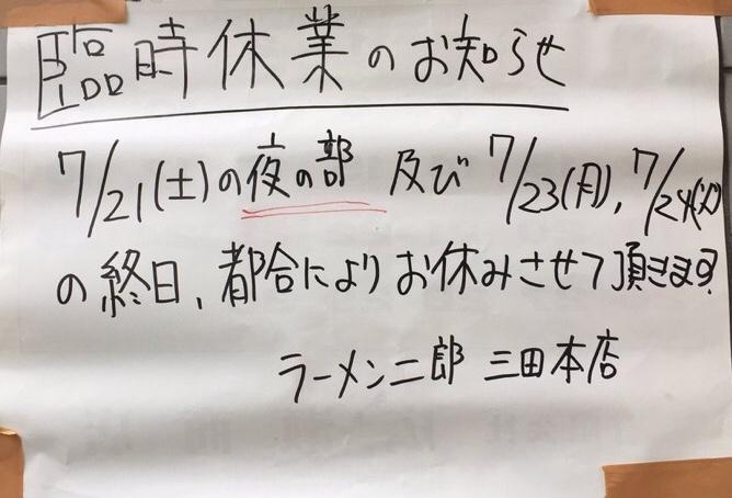 f:id:hanaokakunihiko:20180721194601j:plain