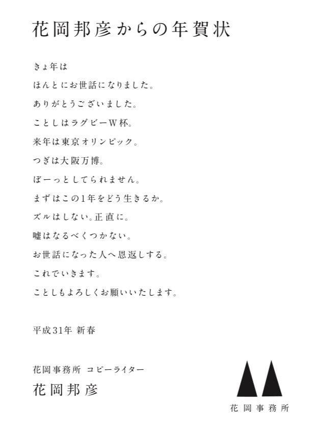 f:id:hanaokakunihiko:20190103204125j:plain