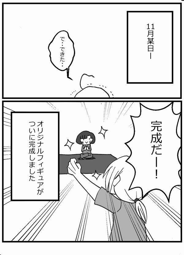 f:id:hanaoto_non:20161220003438j:plain