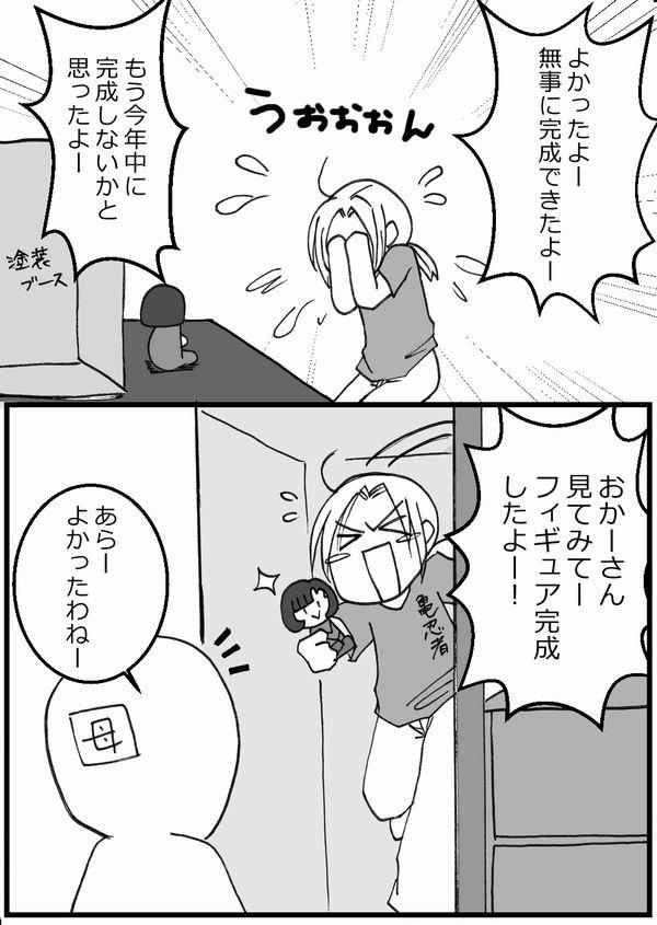 f:id:hanaoto_non:20161220003453j:plain