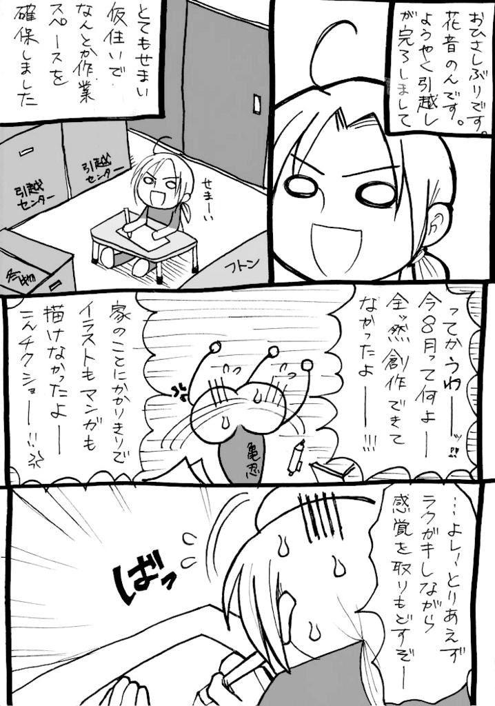 f:id:hanaoto_non:20170811205621j:plain
