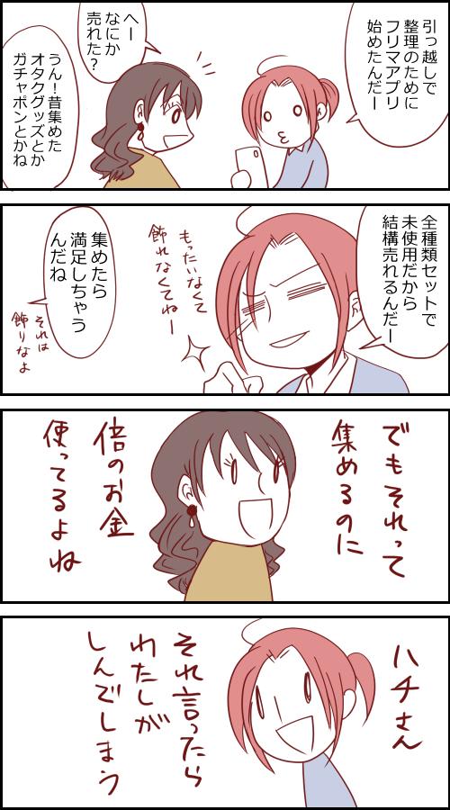 f:id:hanaoto_non:20190128000839j:plain