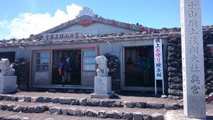 富士山頂上・久須志神社