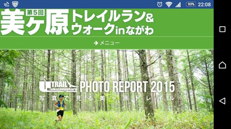 美ヶ原トレイルラン2015