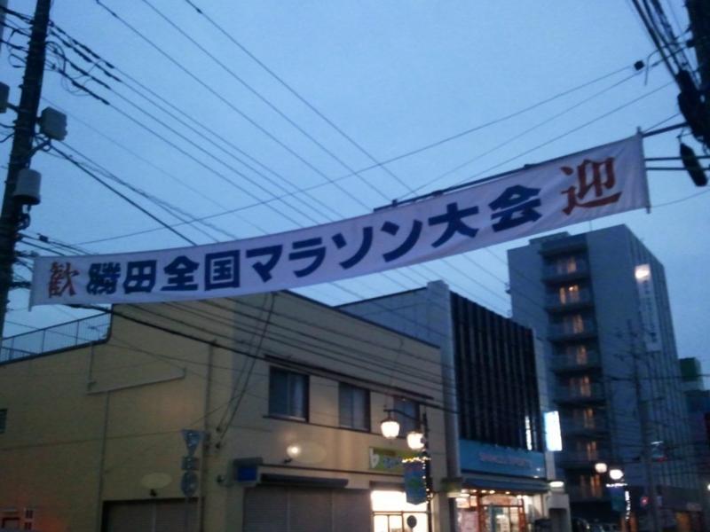 勝田マラソン2014スタート地点近くの横断幕