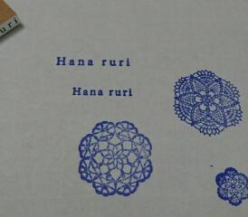 f:id:hanaruri8:20170713151811j:plain