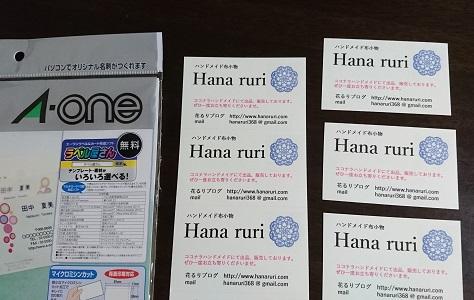 f:id:hanaruri8:20171117124018j:plain