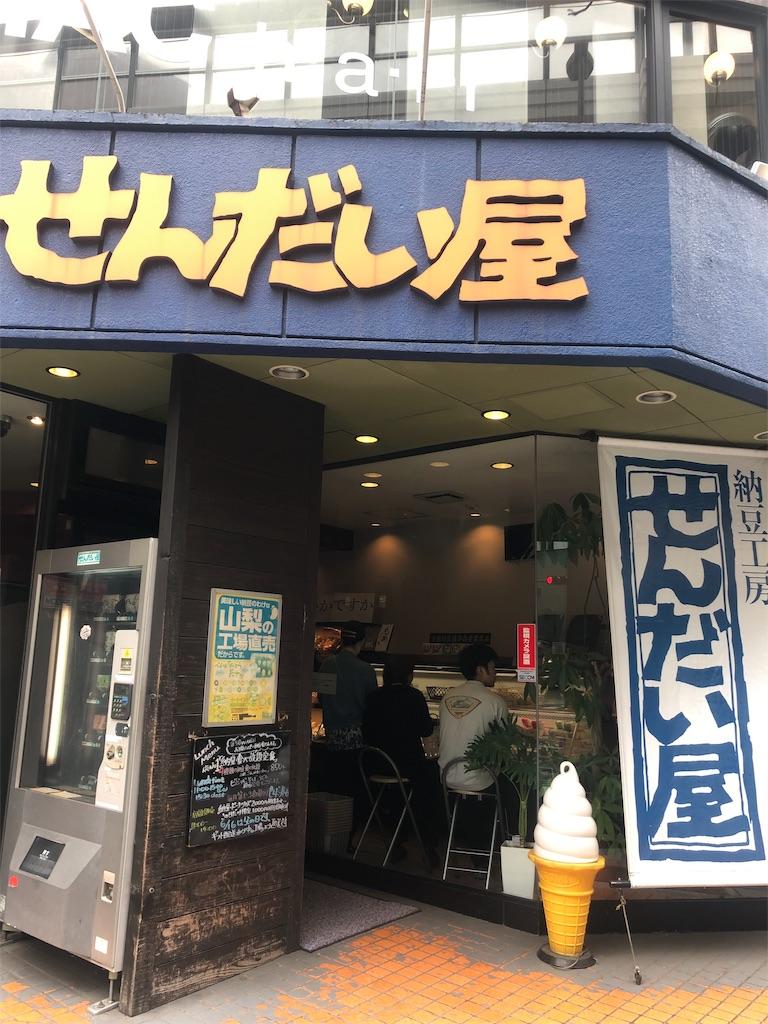 f:id:hanasakareisan:20190610102907j:image