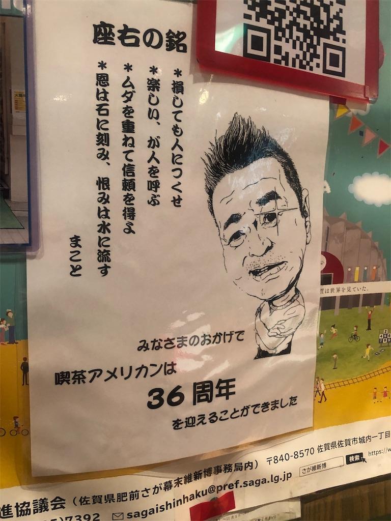 f:id:hanasakareisan:20190906105141j:image