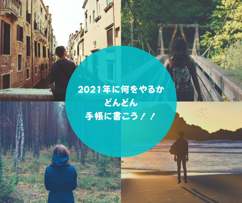 f:id:hanasakufp:20201218090215p:plain