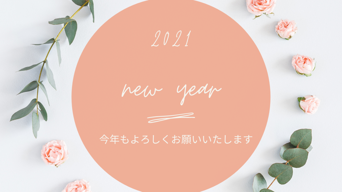 f:id:hanasakufp:20210104085216p:plain