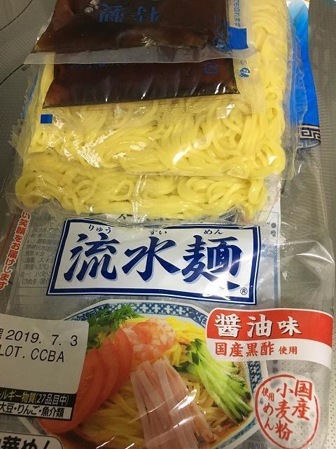 流水麺(パッケージ)