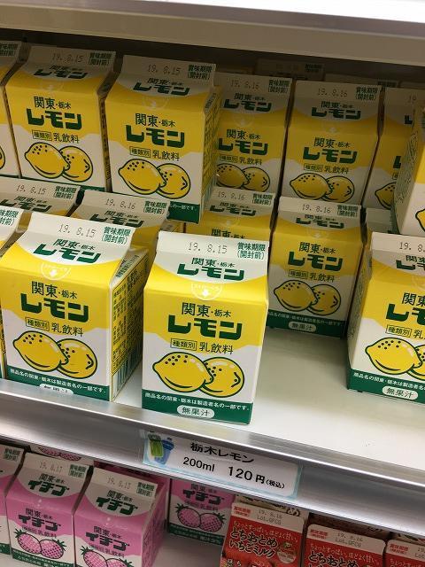 レモン牛乳(栃木県)