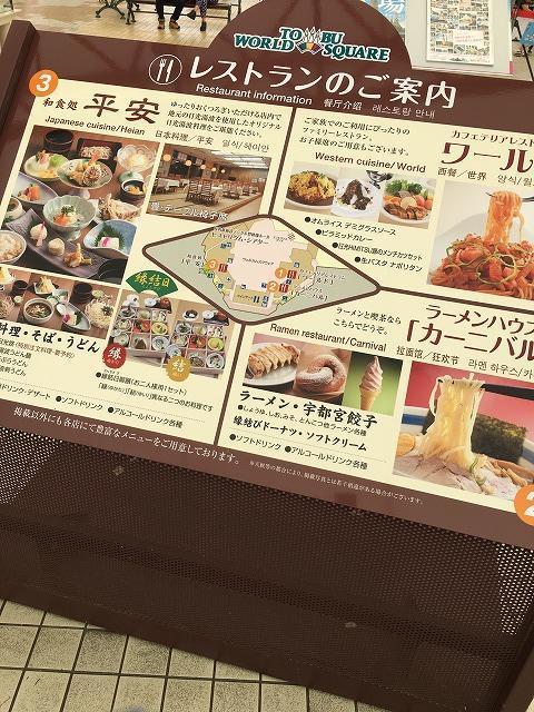 東武ワールドスクウェア(レストラン案内)
