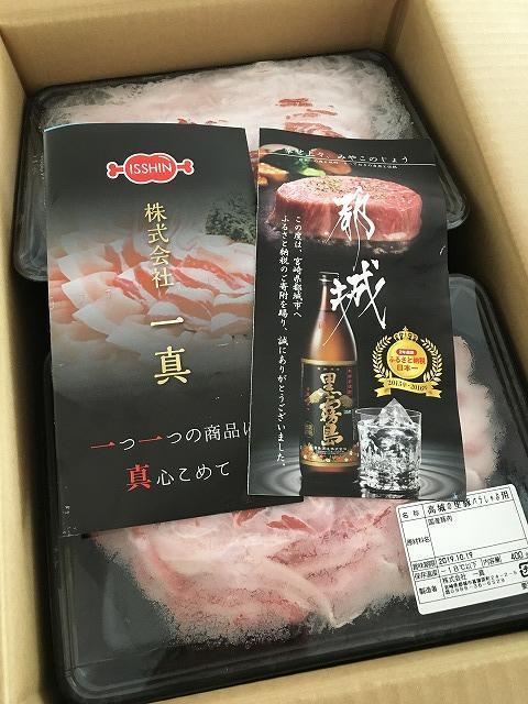 ふるさと納税の豚肉(都城市)