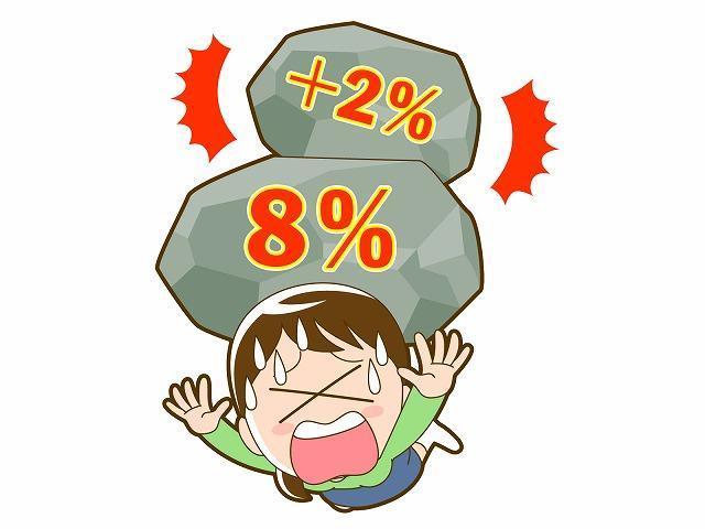 消費増税イメージ